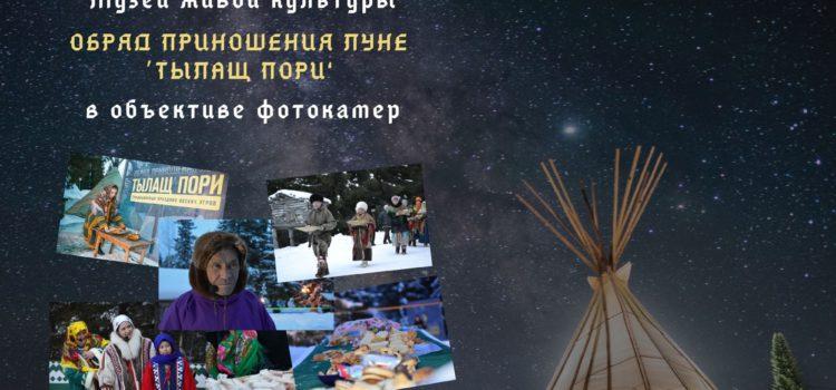 Музей живой культуры. Обряд приношения Луне 'Тылащ пориʻ в объективе фотокамер