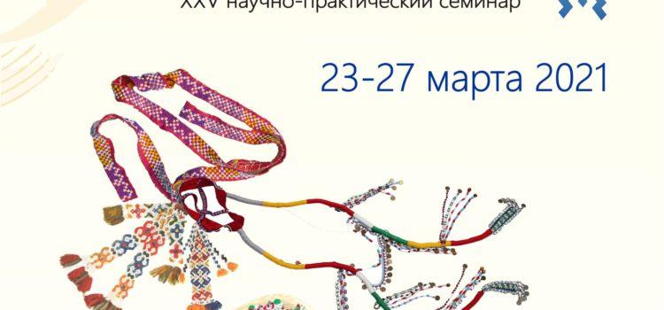 XXV научно-практический семинар «Традиционные бисерные изделия обских угров и бытовая деревянная утварь». Старт в формате онлайн. 23 марта 2021 года