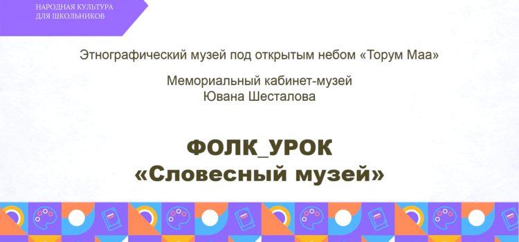 #ФолкУрок из Мемориального кабинета-музея Ювана Шесталова