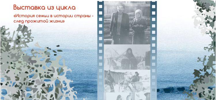 Выставочный проект «Ляма, ставшая судьбой» – подарок к юбилею Аграфены Семёновны Сопочиной