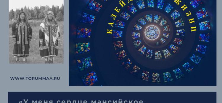 Проект «Калейдоскоп жизни». Продолжение. «Аксинья Степановна Мерова: «У меня сердце мансийское, язык мансийский, мысли мансийские»