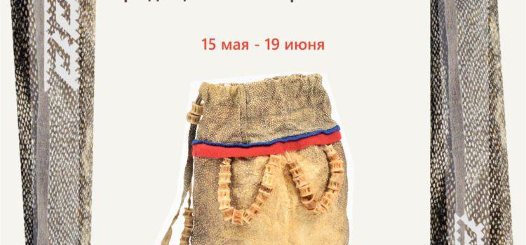 Открыта выставка «Рыбья кожа. Традиции и современность»