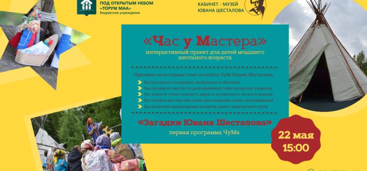 22 мая 2021 года в 15:00 в Мемориальном кабинете-музее Ювана Шесталова открывается  ЧуМ  Ювана Шесталова