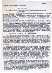 Приговор окружного суда Ханты-Мансийского национального округа Омской обл. в с. Ларьяке от 7–15 января 1941 г.