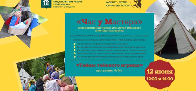 «Тайны таёжного игрища» открывает 12 июня Юван Шесталов в программе ЧуМ