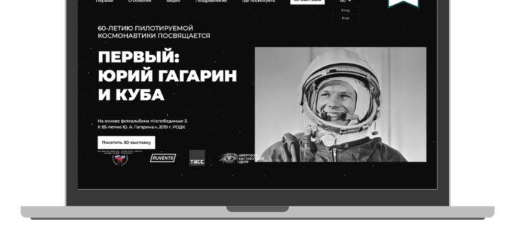 Виртуальная выставка «Первый: Юрий Гагарин и Куба»