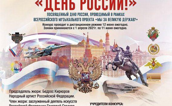 Всероссийский ежегодный музыкальный фестиваль-конкурс «День России!»