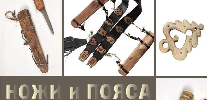 Выставка «Ножи и пояса» открылась в музее «Торум Маа»
