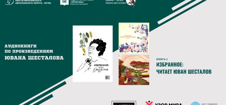 Аудиокниги по произведениям Ювана Шесталова. Книга первая на media.torummaa.ru