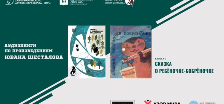 Аудиокниги по произведениям Ювана Шесталова. Книга вторая на media.torummaa.ru