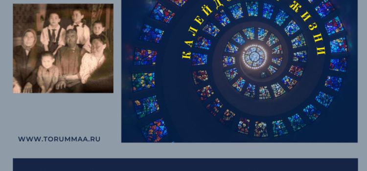 Проект «Калейдоскоп жизни». Семья Ангашуповых из д. Лохтоткурт Микояновского района (записано со слов Нины Семёновны Ангашуповой)
