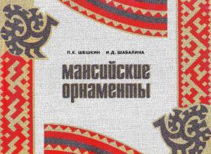 Второе издание альбома П.Е. Шешкина и И.Д. Шабалиной «Мансийские орнаменты» (СПб.: Просвещение, 2001).