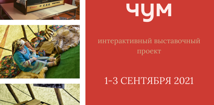 Интерактивный выставочный проект «Красный чум». Подробности
