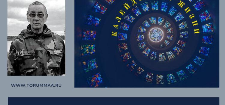 Проект «Калейдоскоп жизни». М.М. Курлин: «Обрести устойчивость и веру»