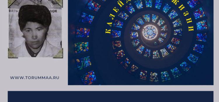 Проект «Калейдоскоп жизни». Лохтоткурт перед войной (записано со слов Нины Ивановны Журба)