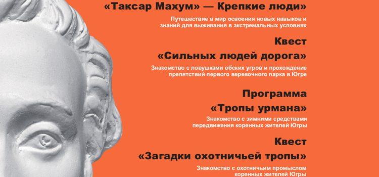 Музей «Торум Маа» присоединился к программе «Пушкинская карта»