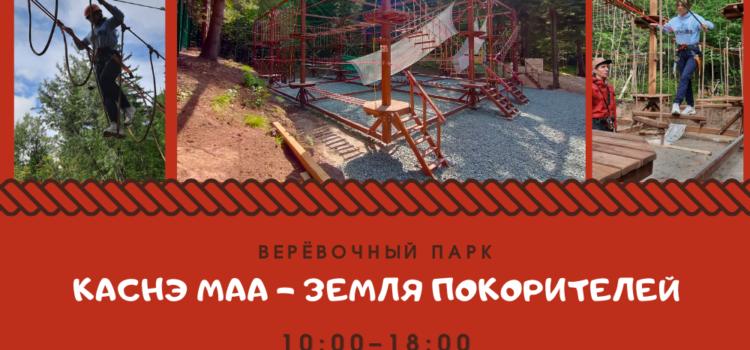 Верёвочный парк «Каснэ Маа» в музее «Торум Маа»